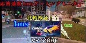 VP228HE