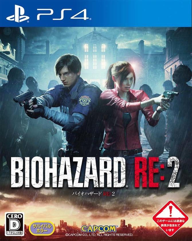 【CERO:D】BIOHAZARD RE:2 Z Version 【予約特典】特別武器「サムライエッジ・クリスモデル」「サムライエッジ・ジルモデル」が入手できるプロダクトコード