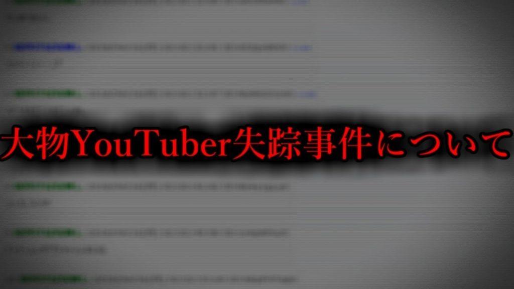 Youtuber失踪事件について削除覚悟で調べてみた
