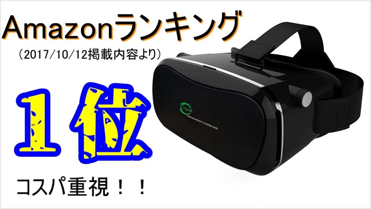 Urgod 3D VR ゴーグル のレビューじゃ!!