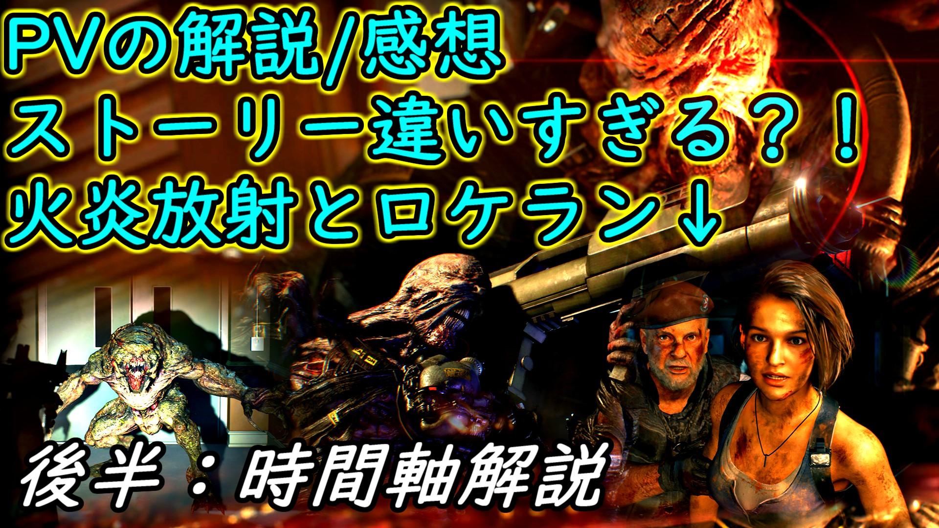 バイオハザードRE3 ストーリーが全然違っても良い理由とは ネメシスとステージが大幅変更!比較 後半バイオ3の時間軸紹介 プロモーション2より Resident Evil 3 Remake