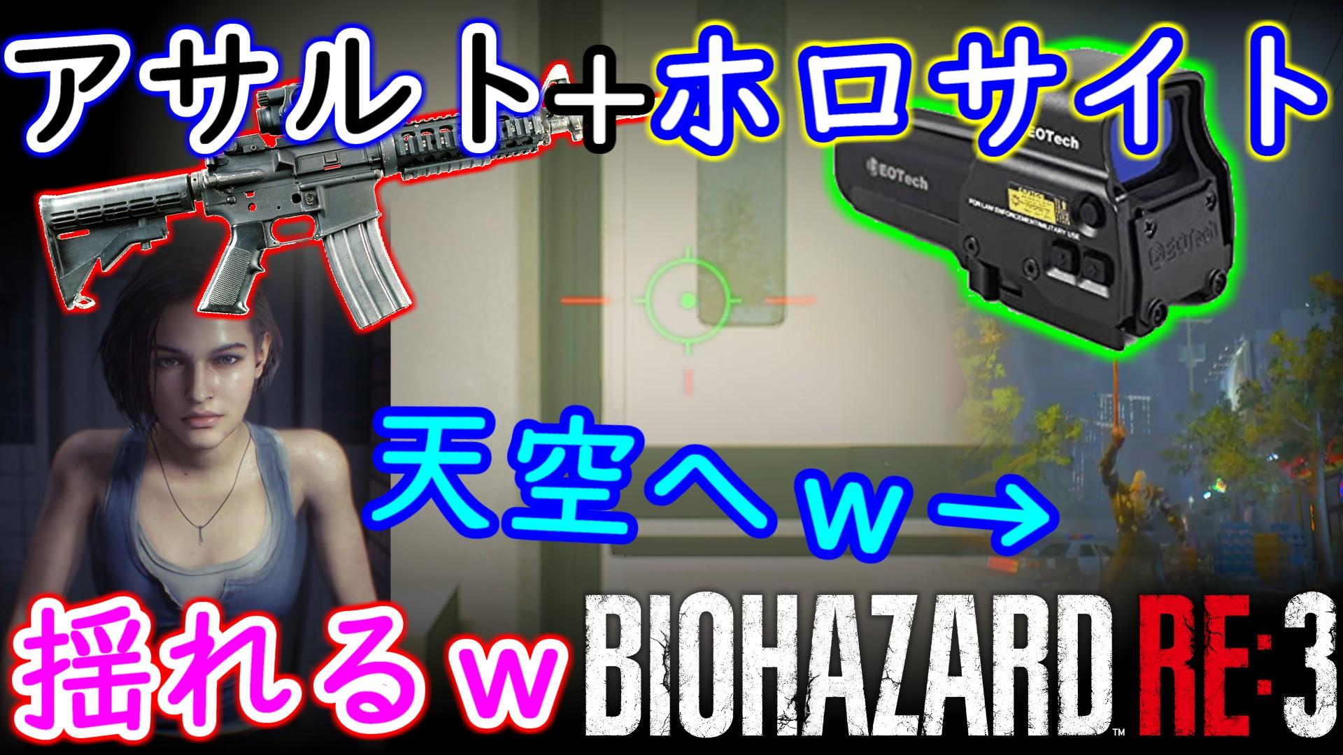 アサルトライフル+ホロサイト バイオハザードRE3