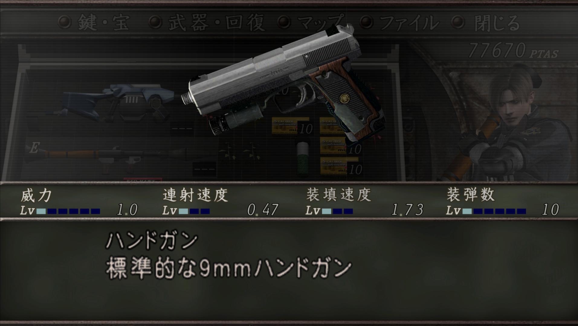 バイオハザード4/初期ハンドガン