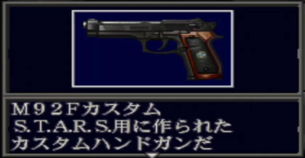 M92Fカスタム
