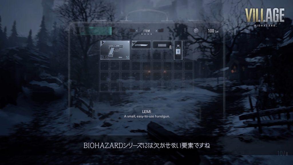VILLAGE BIOHAZARD 8 アイテムボックス