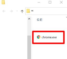 EXEファイルの探し方 EXEファイルの場所