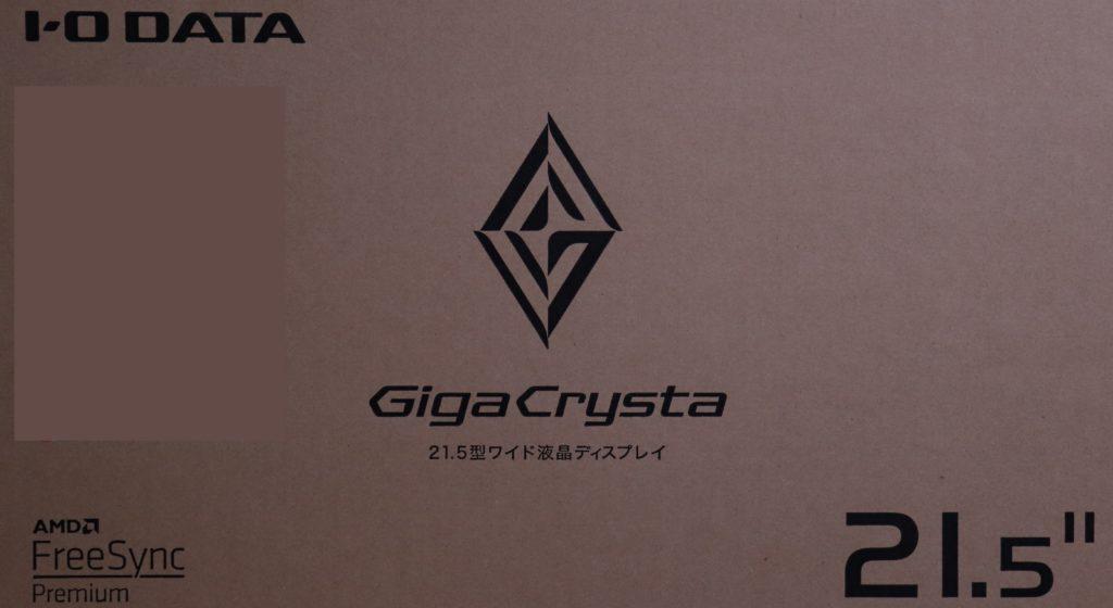 I-O DATA ゲーミングモニター EX-LDGC221HTB 21.5インチ GigaCrysta 144Hz/120Hz 0.6ms