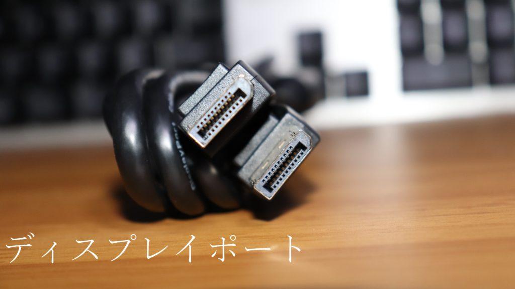 I-O DATA ゲーミングモニター EX-LDGC221HTB 21.5インチ GigaCrysta 144Hz/120Hz 0.6ms ディスプレイポートケーブル