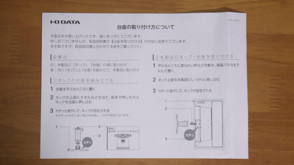 I-O DATA ゲーミングモニター EX-LDGC221HTB 21.5インチ GigaCrysta 144Hz/120Hz 0.6ms 台座 取り付け方