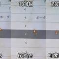 144hzと60hzと30hzの違いをゲーミングモニターを使ってわかりやすく検証 GigaCrysta EX-LDGC221HTB