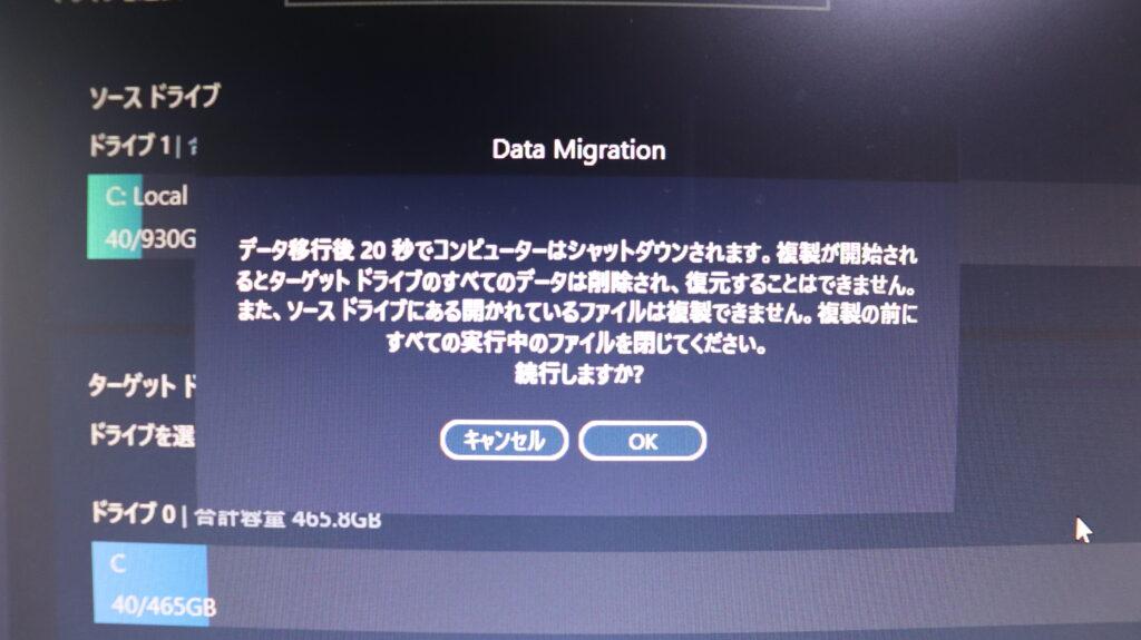 SAMSUNG Data Migration 使い方 クローンの作り方