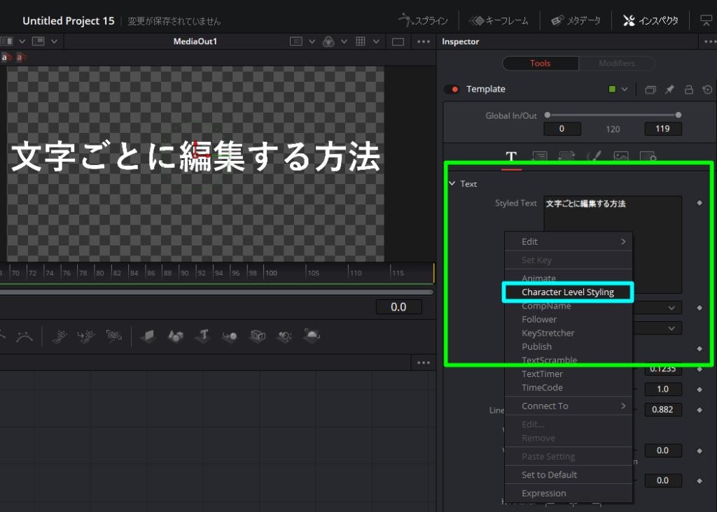 1文字ごとにテロップの色を変更したり大きさを変える編集のやり方 ダヴィンチリゾルブ FusionページCharacter Level styling